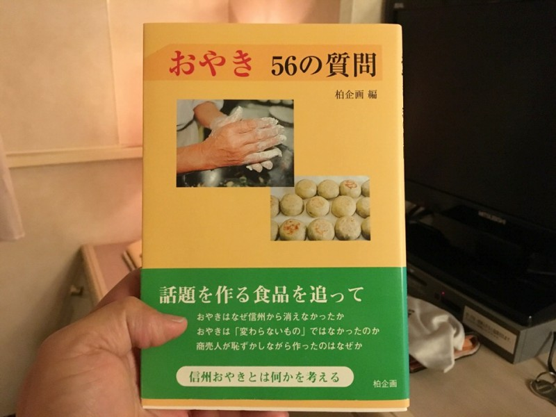 おやきの本