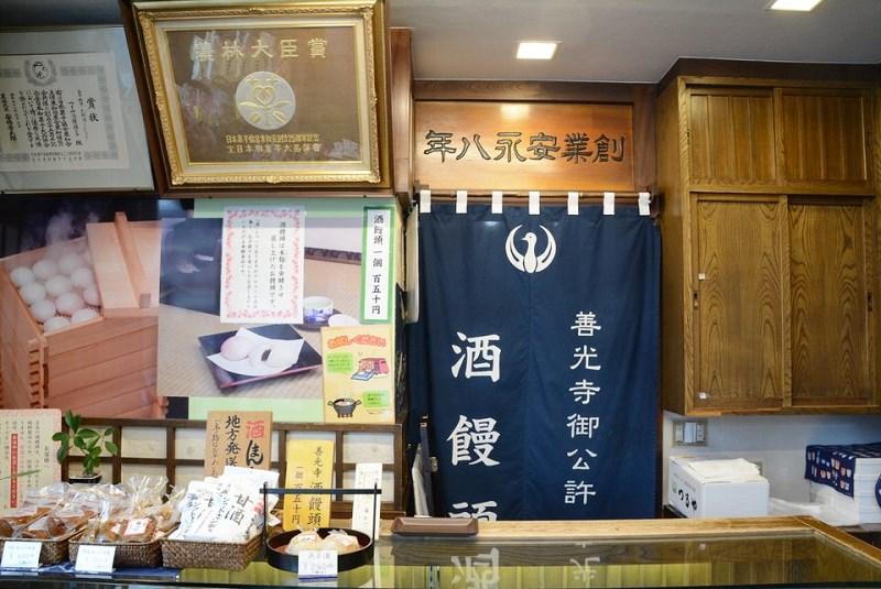 善光寺酒饅頭本舗 店内