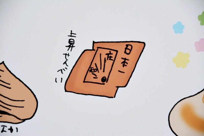 和菓子イラスト 上昇せんべい