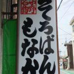 そろばん最中~そろばん生産量日本一の兵庫県小野市の名物!