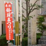 毎年4月19日は饅頭まつりの日 in奈良県漢國神社