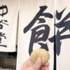 中谷堂のよもぎ餅とガチャガチャ土産