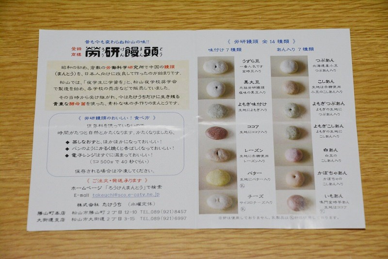 労研饅頭の種類 菓子の栞
