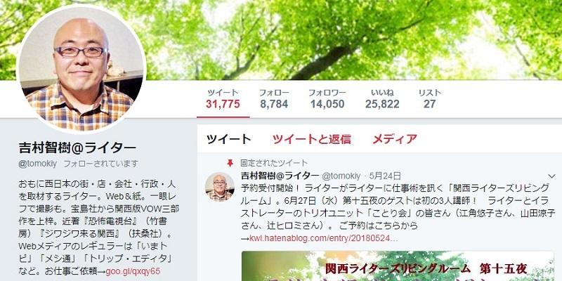 吉村さんのTwitter