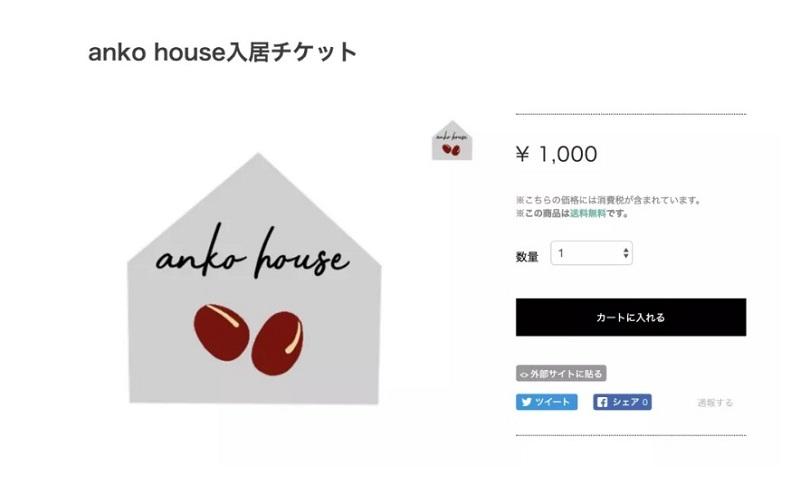 ankohouse申し込み