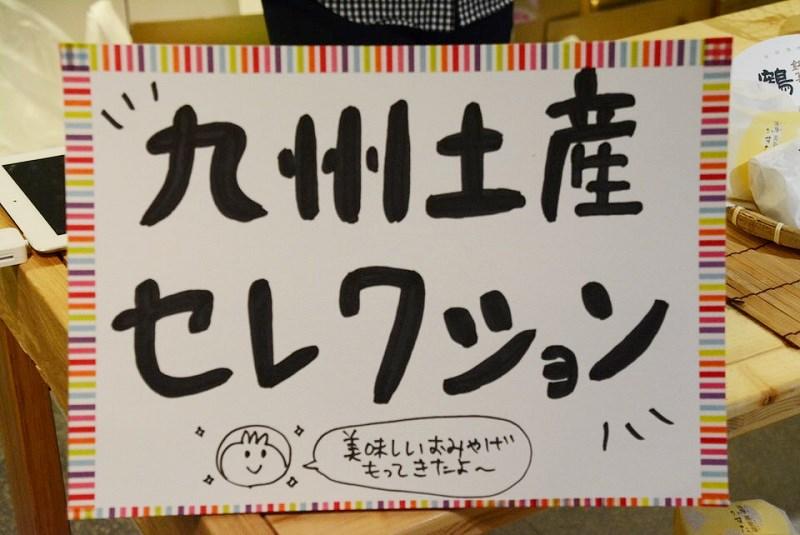 九州セレクション