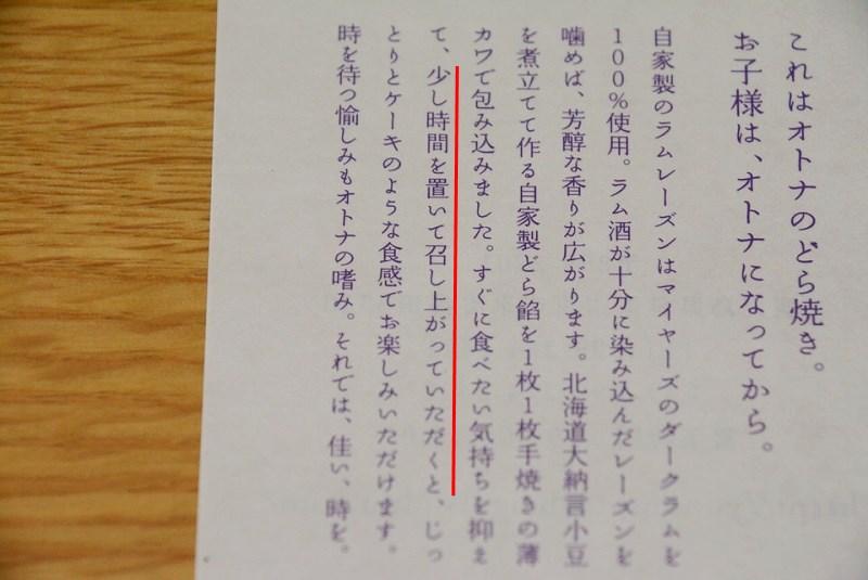 ラムドラ お菓子の栞2