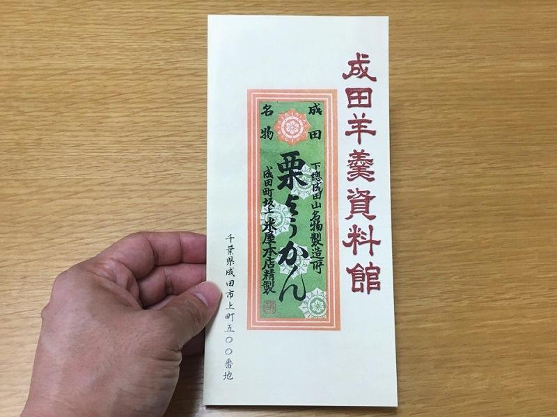 成田羊羹資料館のパンフレット