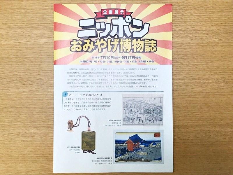 ニッポンおみやげ博物誌パンフレット