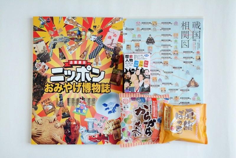 ニッポンおみやげ博物誌で購入したお土産