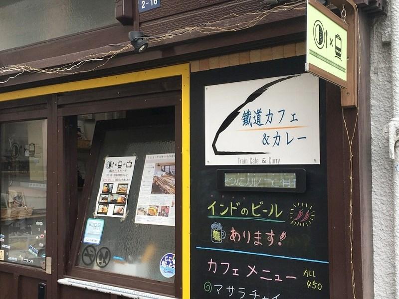 鐵道カフェ&カレー お店の看板