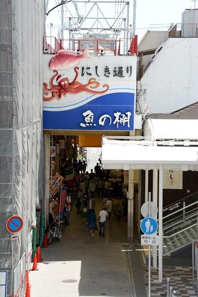魚の棚商店街 にしき通り