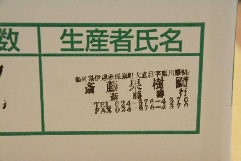 斎藤果樹園 生産者名