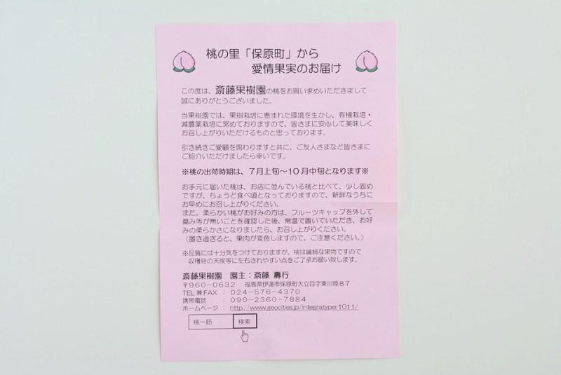 斎藤果樹園 桃の栞