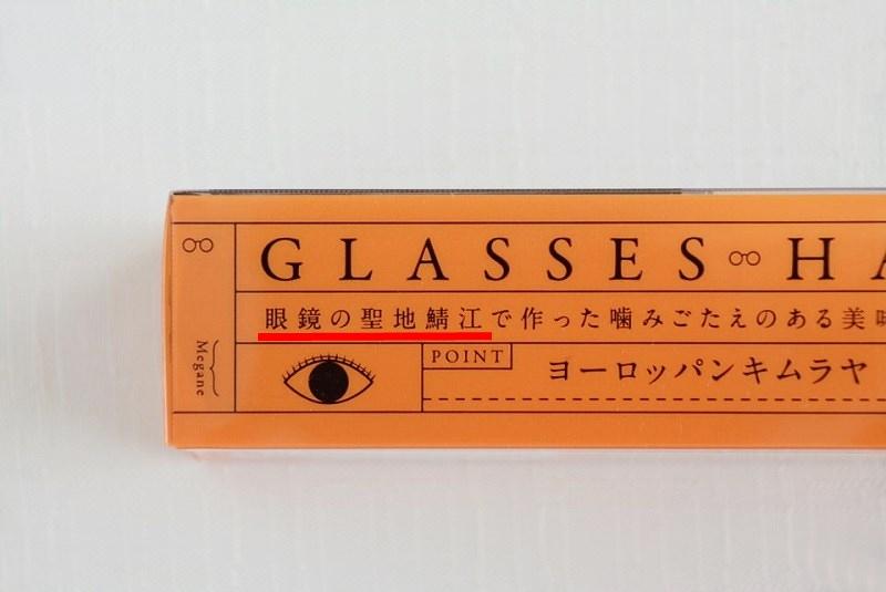眼鏡堅麵麭(めがねかたパン) 側面