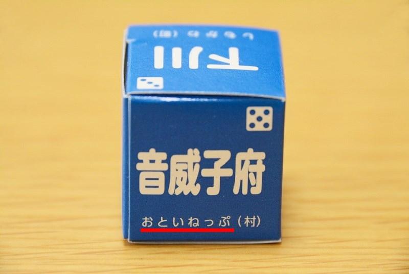 北海道179市町村サイコロキャラメル 音威子府