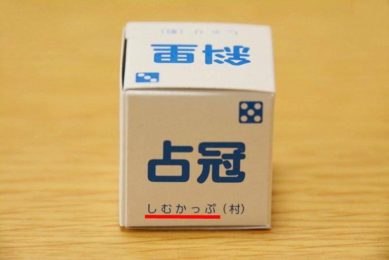 北海道179市町村サイコロキャラメル 占冠