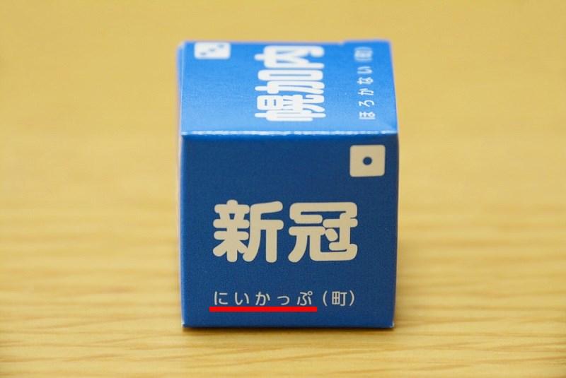 北海道179市町村サイコロキャラメル 新冠