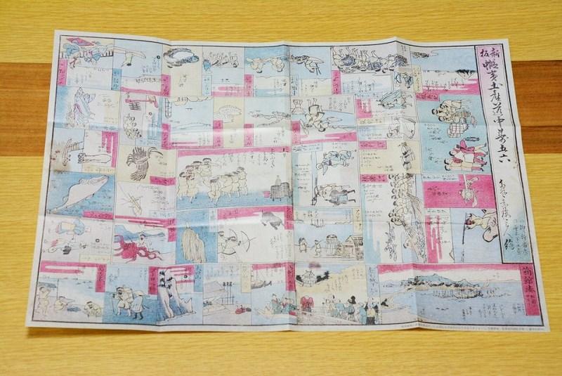 北海道179市町村サイコロキャラメル 新板蝦夷土産道中寿五六の表