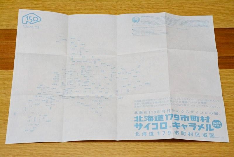 北海道179市町村サイコロキャラメル 新板蝦夷土産道中寿五六の裏