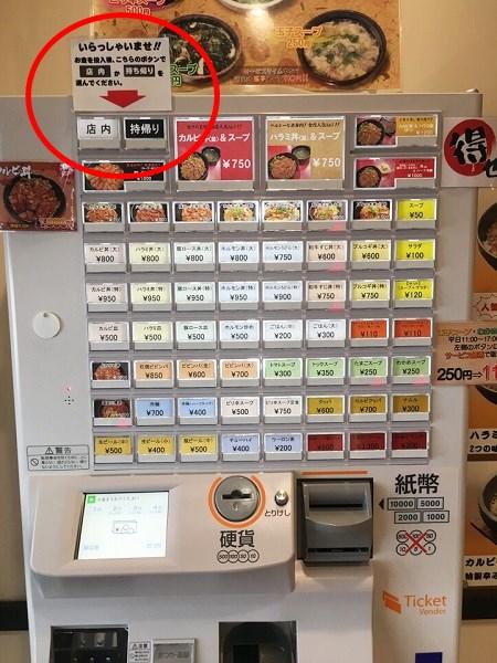 焼肉丼十番 券売機