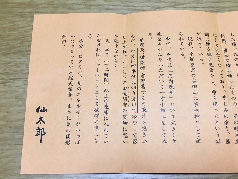 河内熟子 菓子の栞