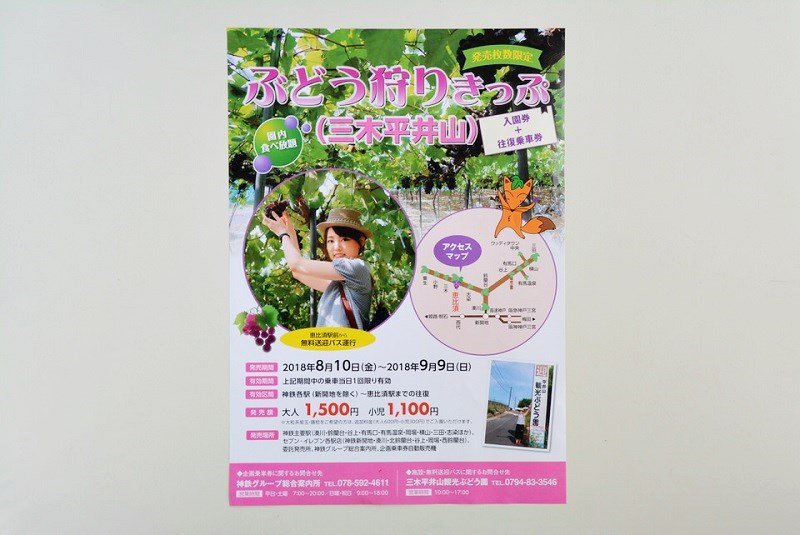 三木平井山観光ぶどう園と神戸電鉄のコラボ企画