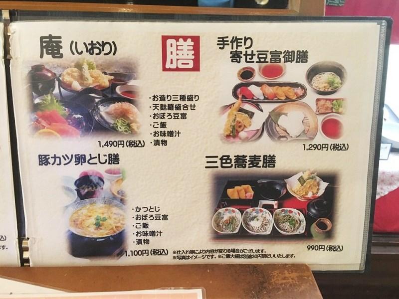 三木市 湯庵の食事のメニュー