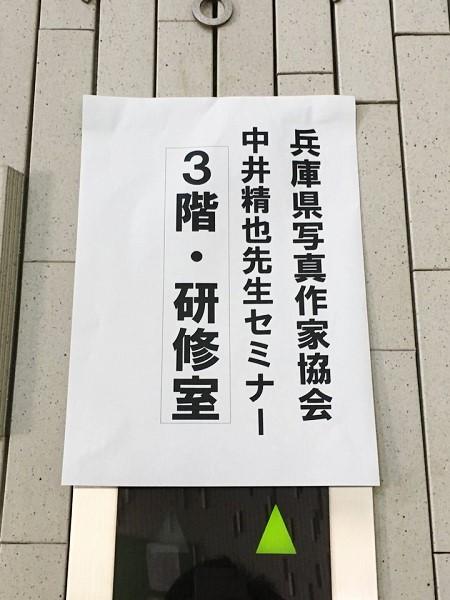 中井精也さんの講演会 案内板