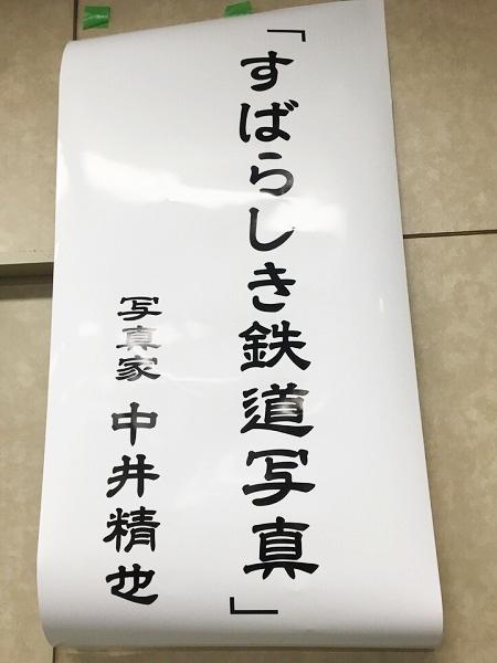中井精也さんの講演会 タイトル