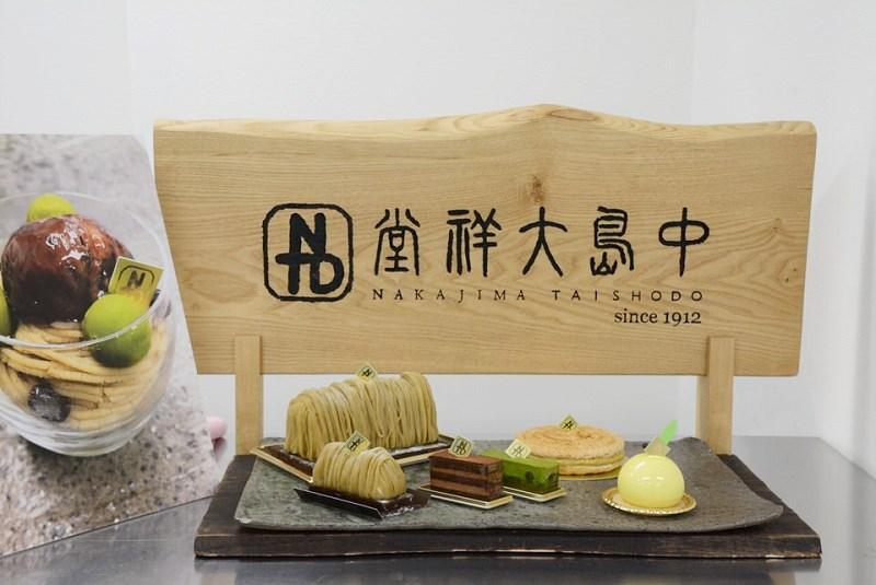 中島大祥堂の生菓子