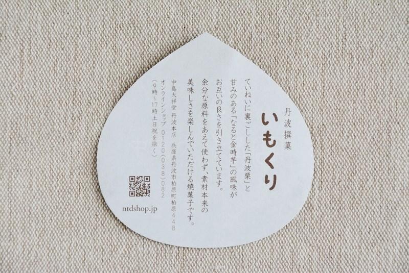 中島大祥堂 いもくりの菓子の栞