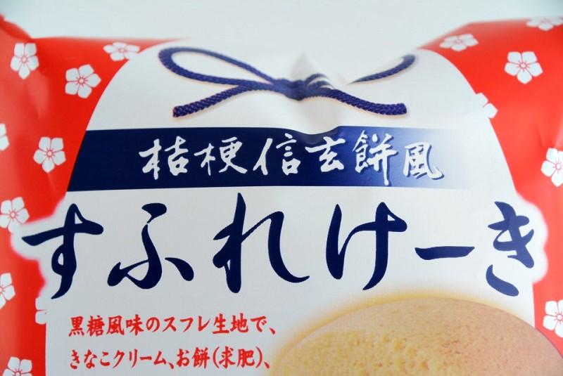 桔梗信玄餅風すふれケーキのタイトル