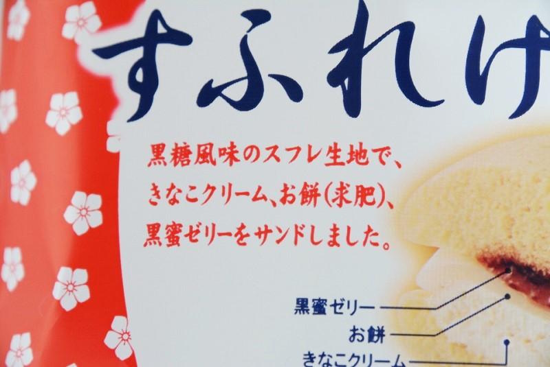 桔梗信玄餅風すふれケーキの商品概要説明