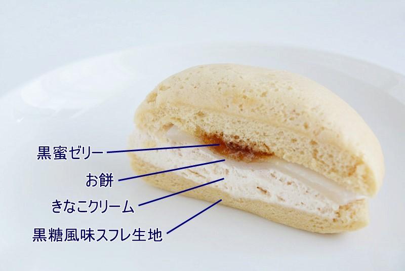 桔梗信玄餅風すふれケーキの中身