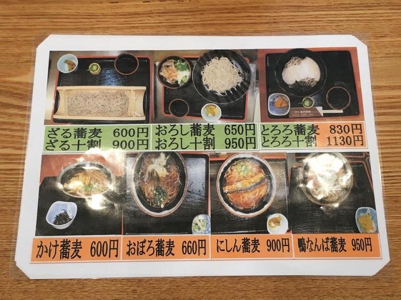 鍬渓温泉きすみのの郷の食事処のメニュー