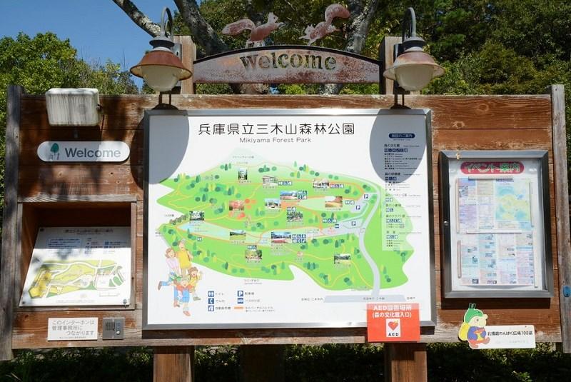 三木山森林公園の案内板