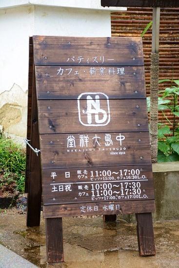 中島大祥堂 丹波本店の案内板