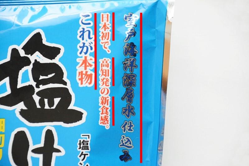南国製菓 塩けんぴのパッケージ その4