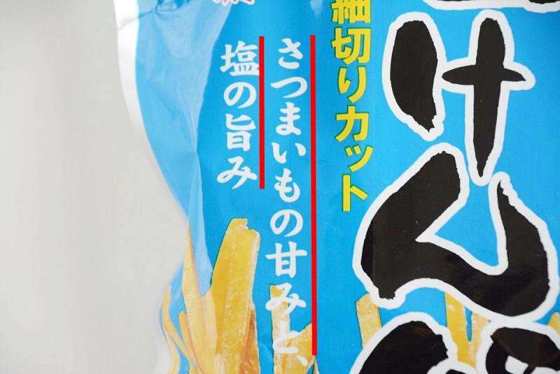 南国製菓 塩けんぴのパッケージ その2