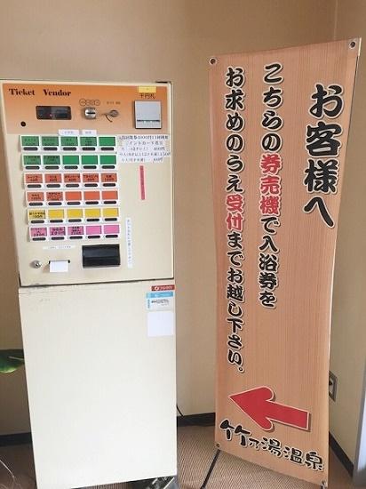 竹乃湯温泉の券売機