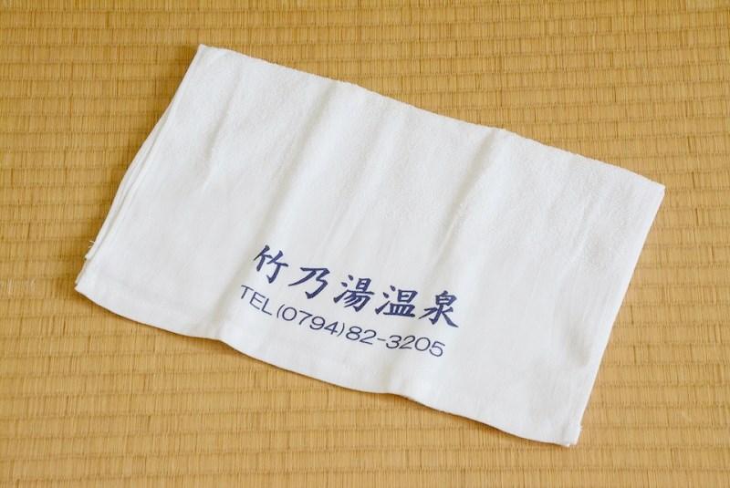 竹乃湯温泉のタオル