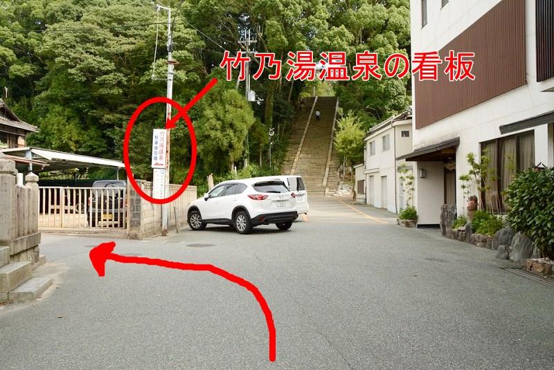 竹乃湯温泉までの道順1