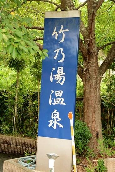 竹乃湯温泉の看板