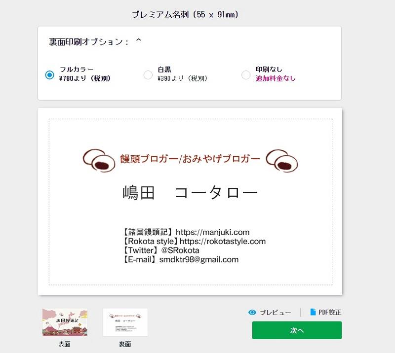 名刺裏のデザイン画面
