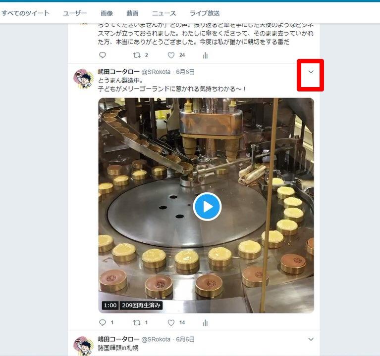 Twitterの投稿画面