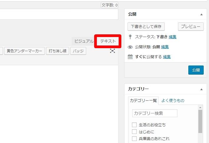 編集画面のテキストボタン