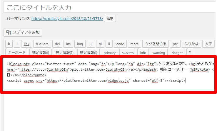 ツイートのコードを挿入した画像