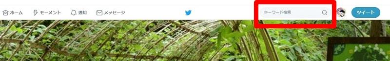 Twitterの検索画面
