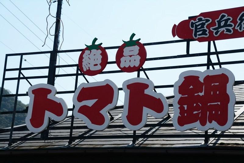 トマト鍋の看板